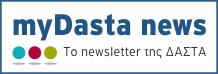 myDasta newsletter_banner