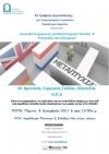 Εκδήλωση του Γραφείου Διασύνδεσης στο Αγρίνιο για Μεταπτυχιακές Σπουδές και Υποτροφίες στο Εξωτερικό